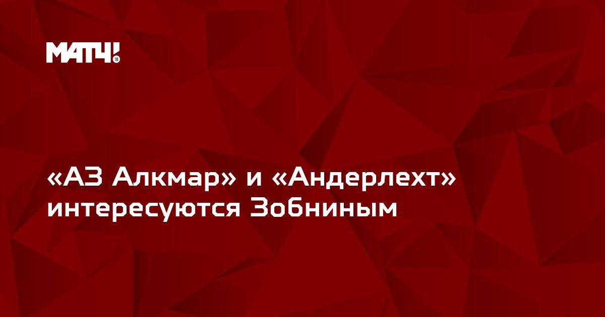 «АЗ Алкмар» и «Андерлехт» интересуются Зобниным