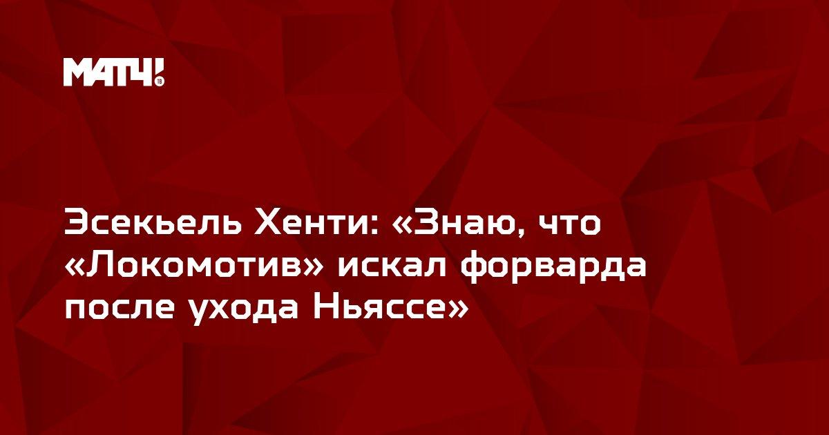 Эсекьель Хенти: «Знаю, что «Локомотив» искал форварда после ухода Ньяссе»