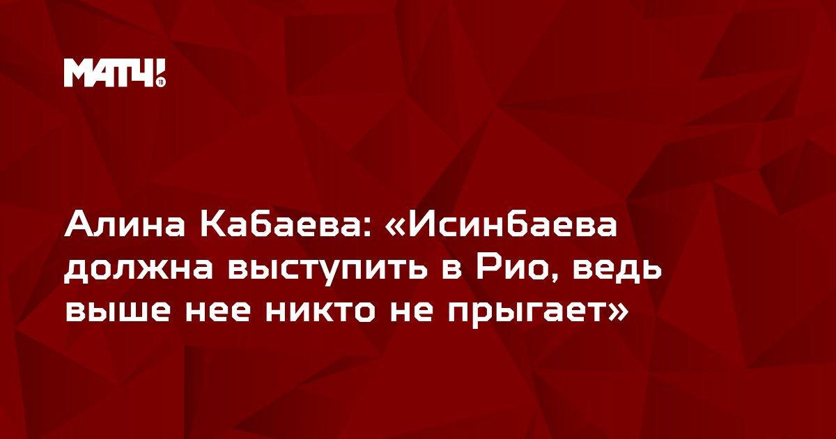 Алина Кабаева: «Исинбаева должна выступить в Рио, ведь выше нее никто не прыгает»
