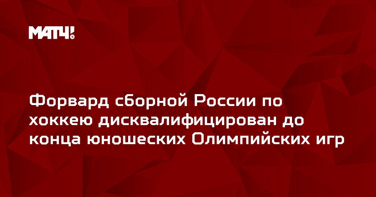 Форвард сборной России по хоккею дисквалифицирован до конца юношеских Олимпийских игр