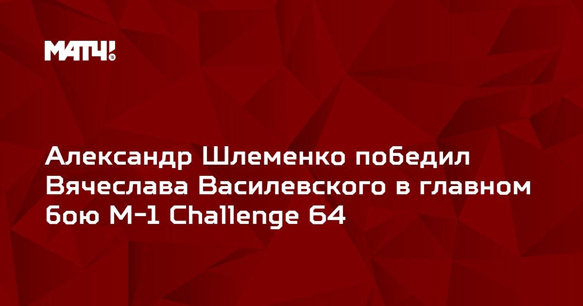 Александр Шлеменко победил Вячеслава Василевского в главном бою M-1 Challenge 64