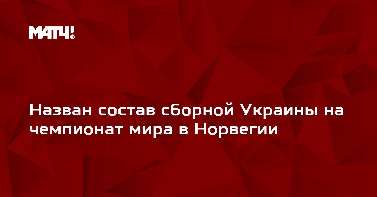 Назван состав сборной Украины на чемпионат мира в Норвегии
