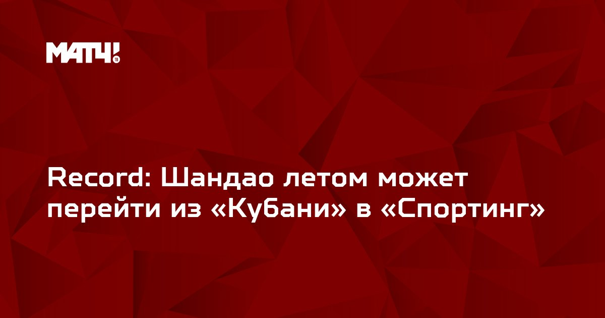 Record: Шандао летом может перейти из «Кубани» в «Спортинг»