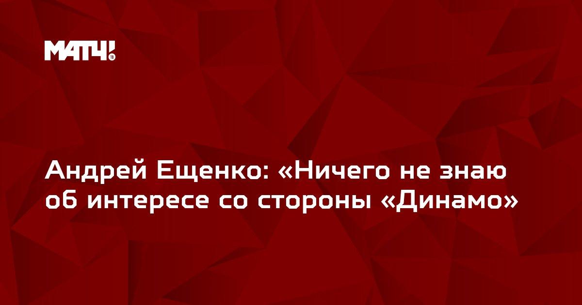 Андрей Ещенко: «Ничего не знаю об интересе со стороны «Динамо»