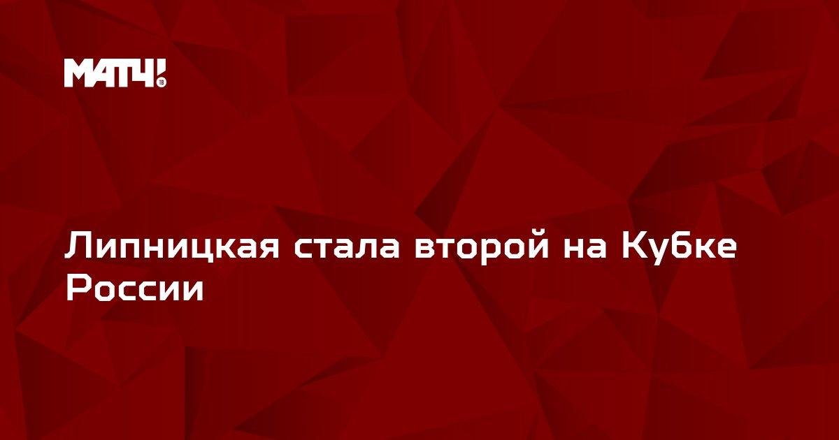 Липницкая стала второй на Кубке России