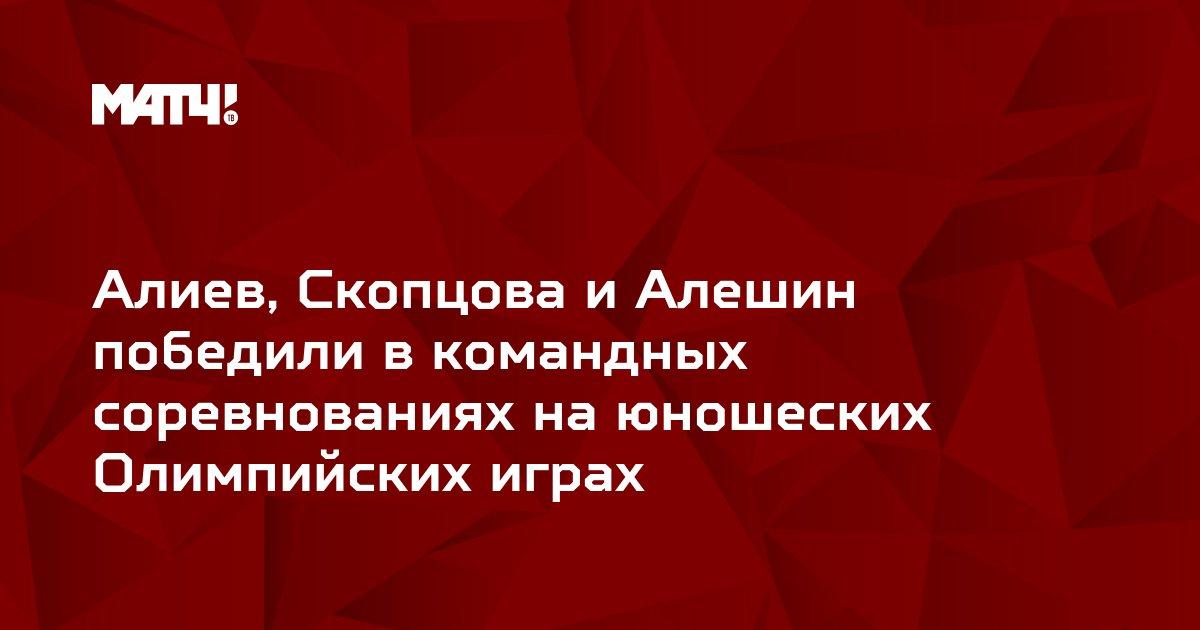 Алиев, Скопцова и Алешин победили в командных соревнованиях на юношеских Олимпийских играх
