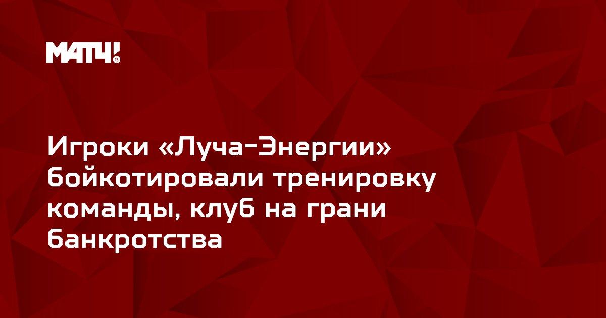 Игроки «Луча-Энергии» бойкотировали тренировку команды, клуб на грани банкротства