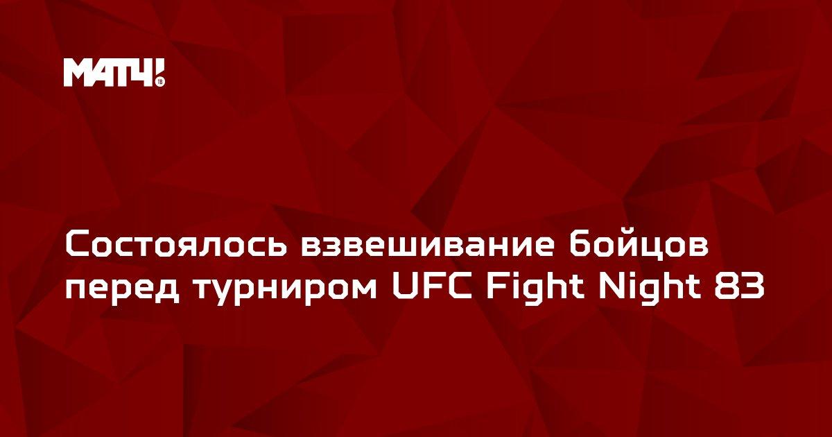 Состоялось взвешивание бойцов перед турниром UFC Fight Night 83