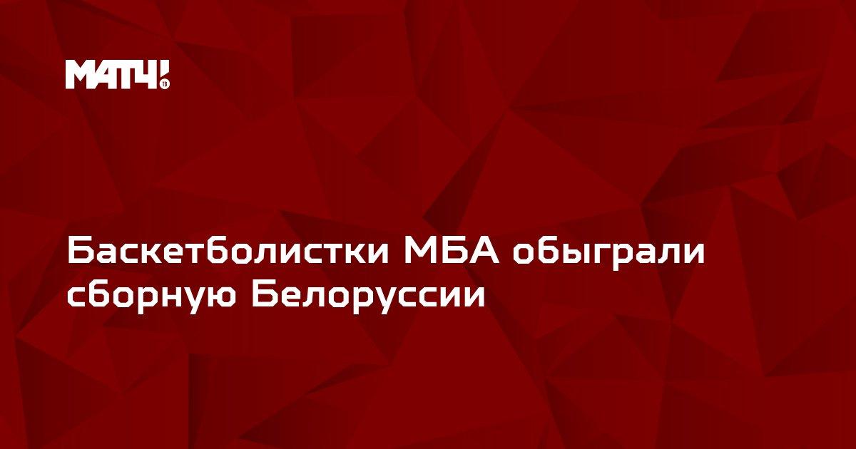 Баскетболистки МБА обыграли сборную Белоруссии
