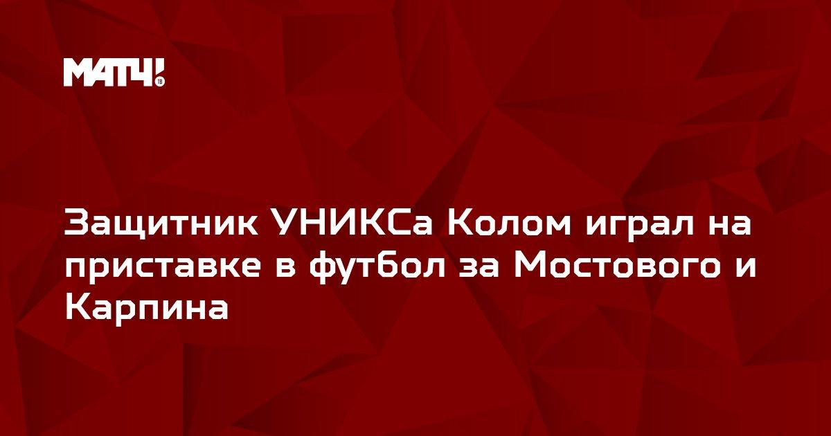 Защитник УНИКСа Колом играл на приставке в футбол за Мостового и Карпина