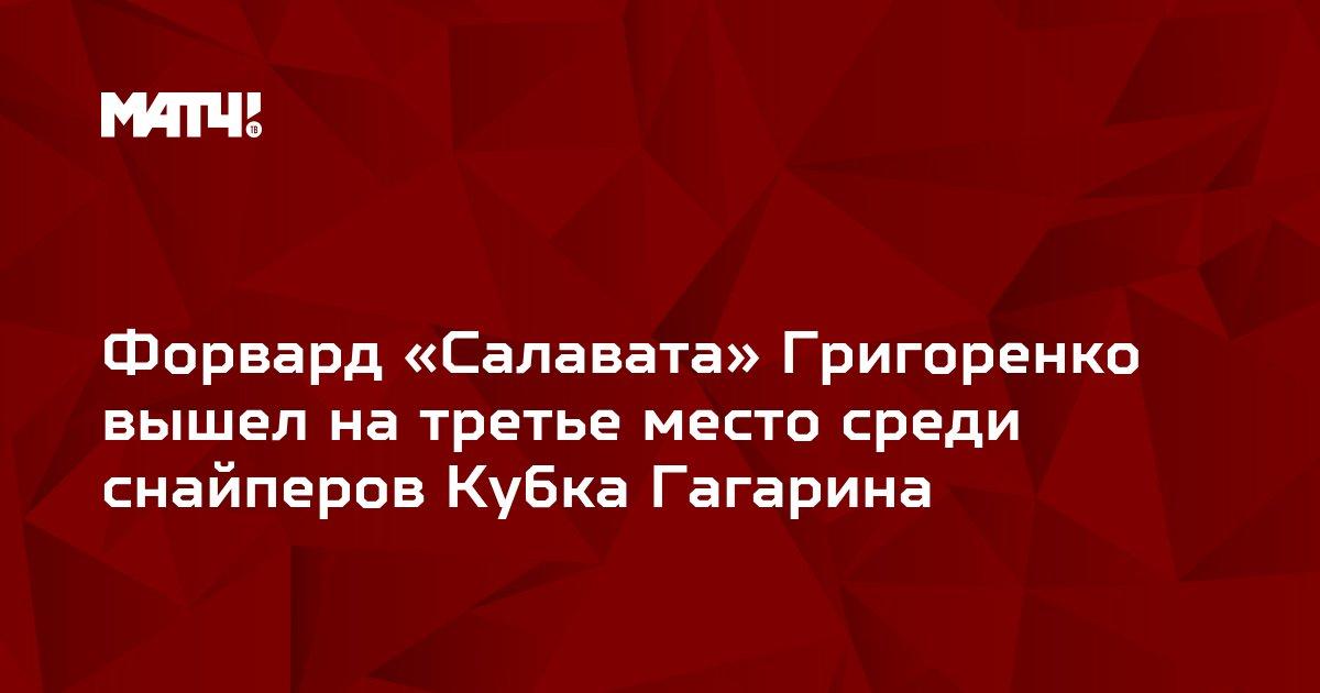 Форвард «Салавата» Григоренко вышел на третье место среди снайперов Кубка Гагарина