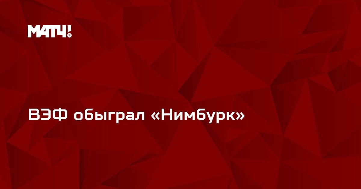 ВЭФ обыграл «Нимбурк»