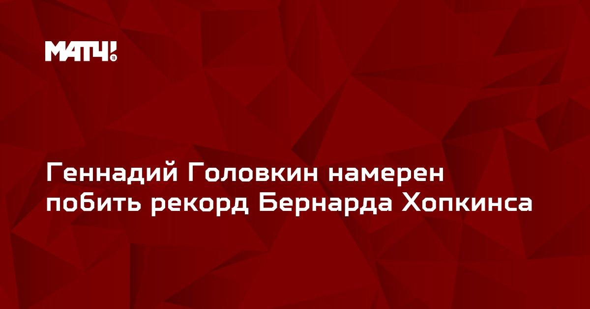 Геннадий Головкин намерен побить рекорд Бернарда Хопкинса