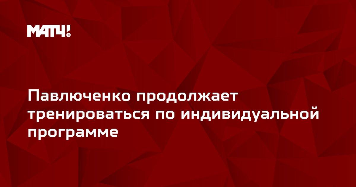 Павлюченко продолжает тренироваться по индивидуальной программе
