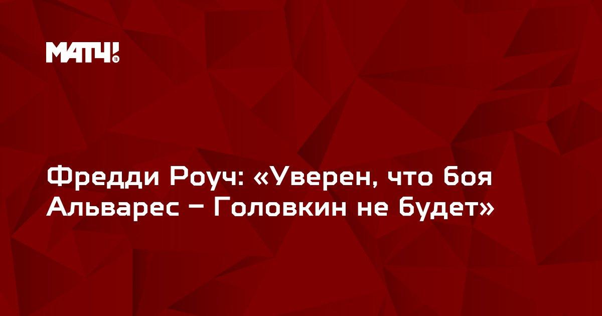 Фредди Роуч: «Уверен, что боя Альварес – Головкин не будет»