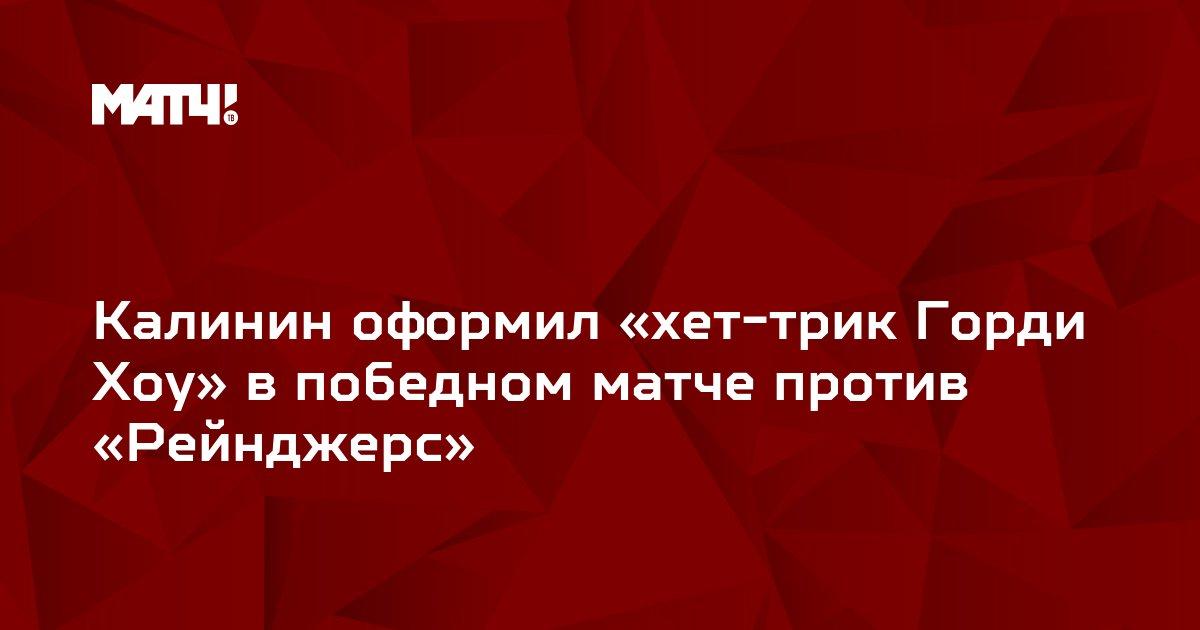 Калинин оформил «хет-трик Горди Хоу» в победном матче против «Рейнджерс»