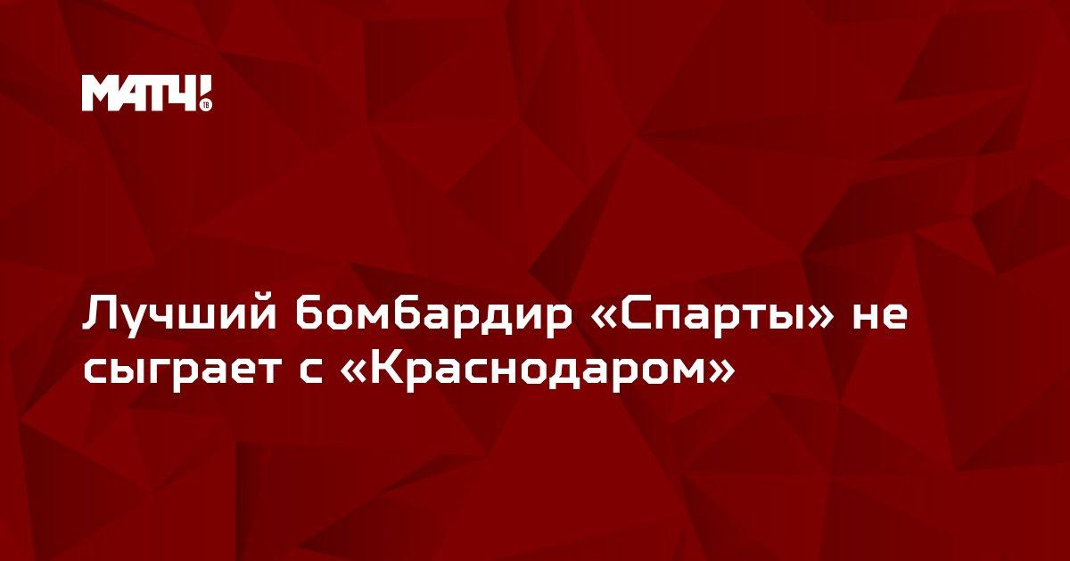 Лучший бомбардир «Спарты» не сыграет с «Краснодаром»