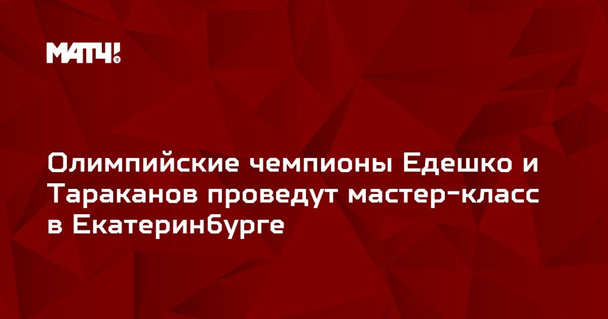 Олимпийские чемпионы Едешко и Тараканов проведут мастер-класс в Екатеринбурге