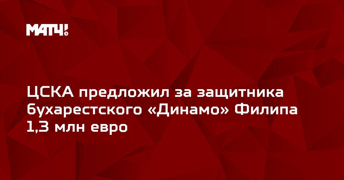 ЦСКА предложил за защитника бухарестского «Динамо» Филипа 1,3 млн евро