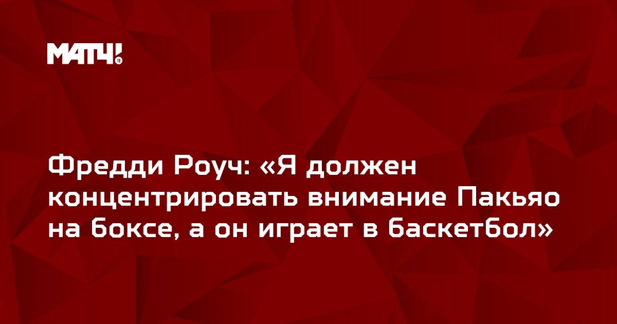 Фредди Роуч: «Я должен концентрировать внимание Пакьяо на боксе, а он играет в баскетбол»
