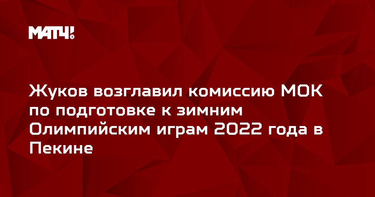 Жуков возглавил комиссию МОК по подготовке к зимним Олимпийским играм 2022 года в Пекине