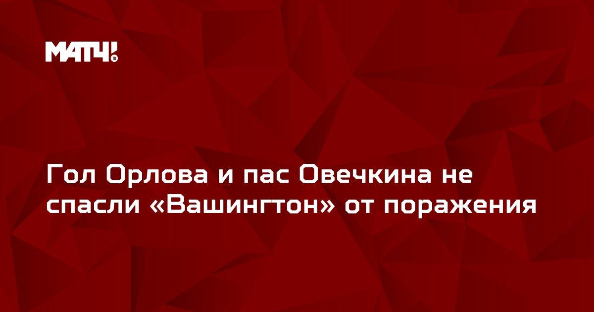 Гол Орлова и пас Овечкина не спасли «Вашингтон» от поражения