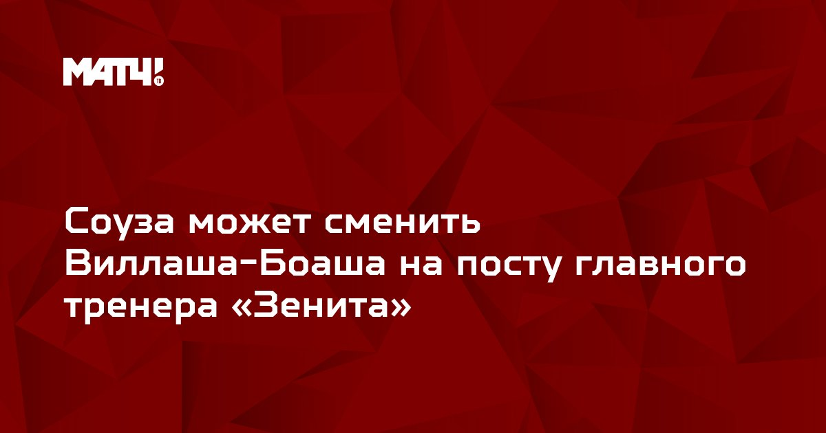Соуза может сменить Виллаша-Боаша на посту главного тренера «Зенита»