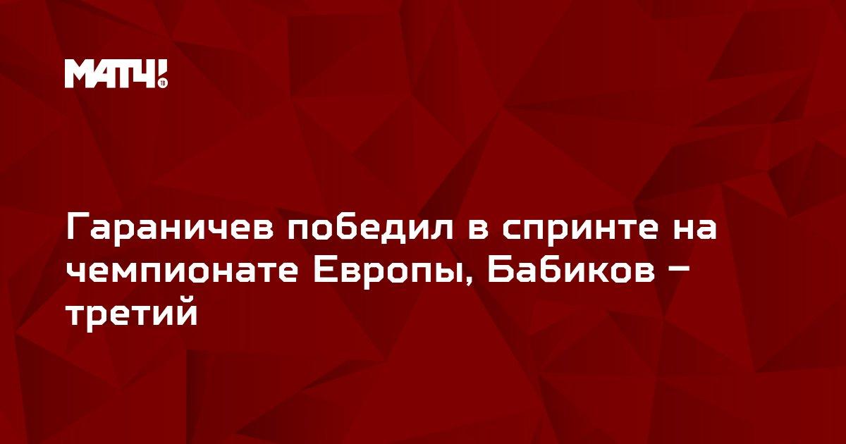 Гараничев победил в спринте на чемпионате Европы, Бабиков – третий