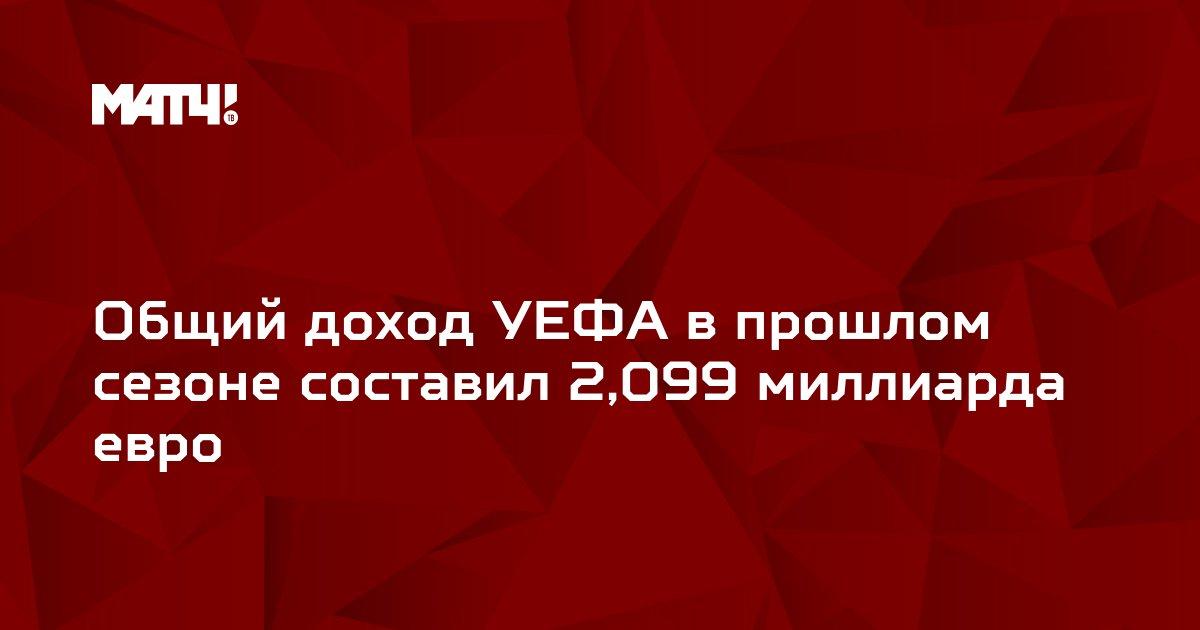 Общий доход УЕФА в прошлом сезоне составил 2,099 миллиарда евро
