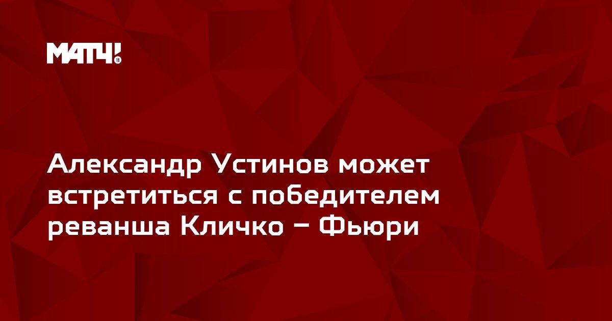 Александр Устинов может встретиться с победителем реванша Кличко – Фьюри