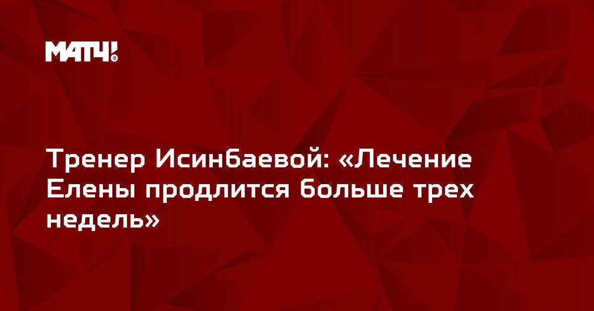 Тренер Исинбаевой: «Лечение Елены продлится больше трех недель»