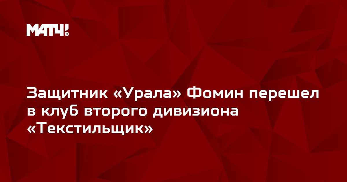 Защитник «Урала» Фомин перешел в клуб второго дивизиона «Текстильщик»