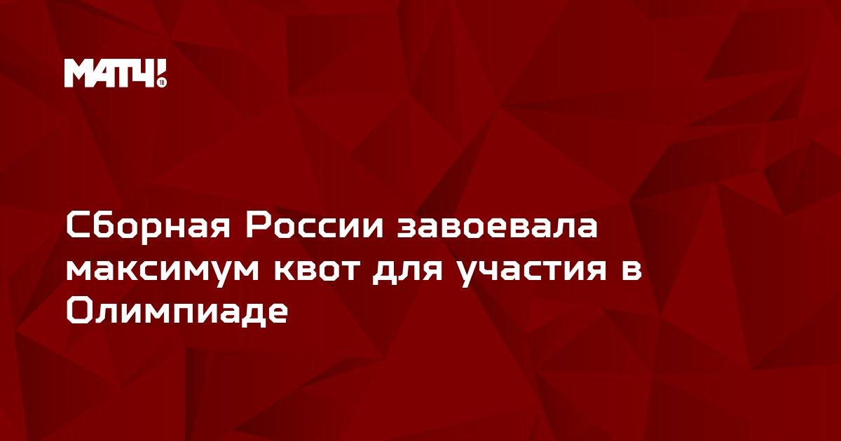 Сборная России завоевала максимум квот для участия в Олимпиаде