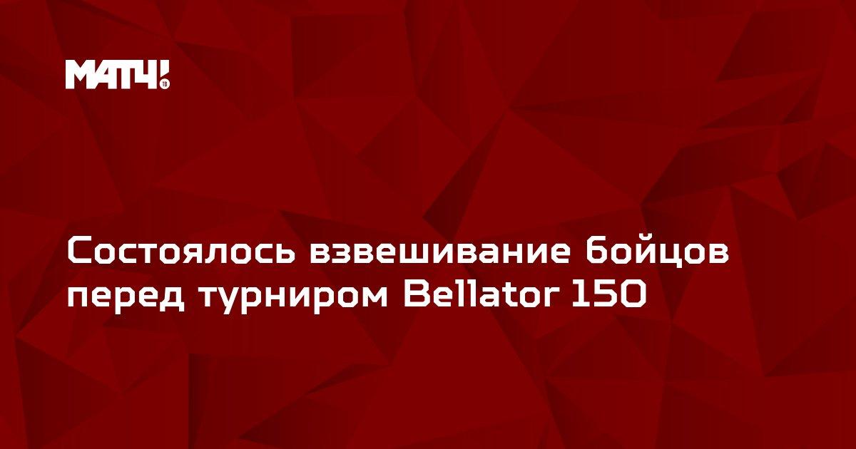Состоялось взвешивание бойцов перед турниром Bellator 150