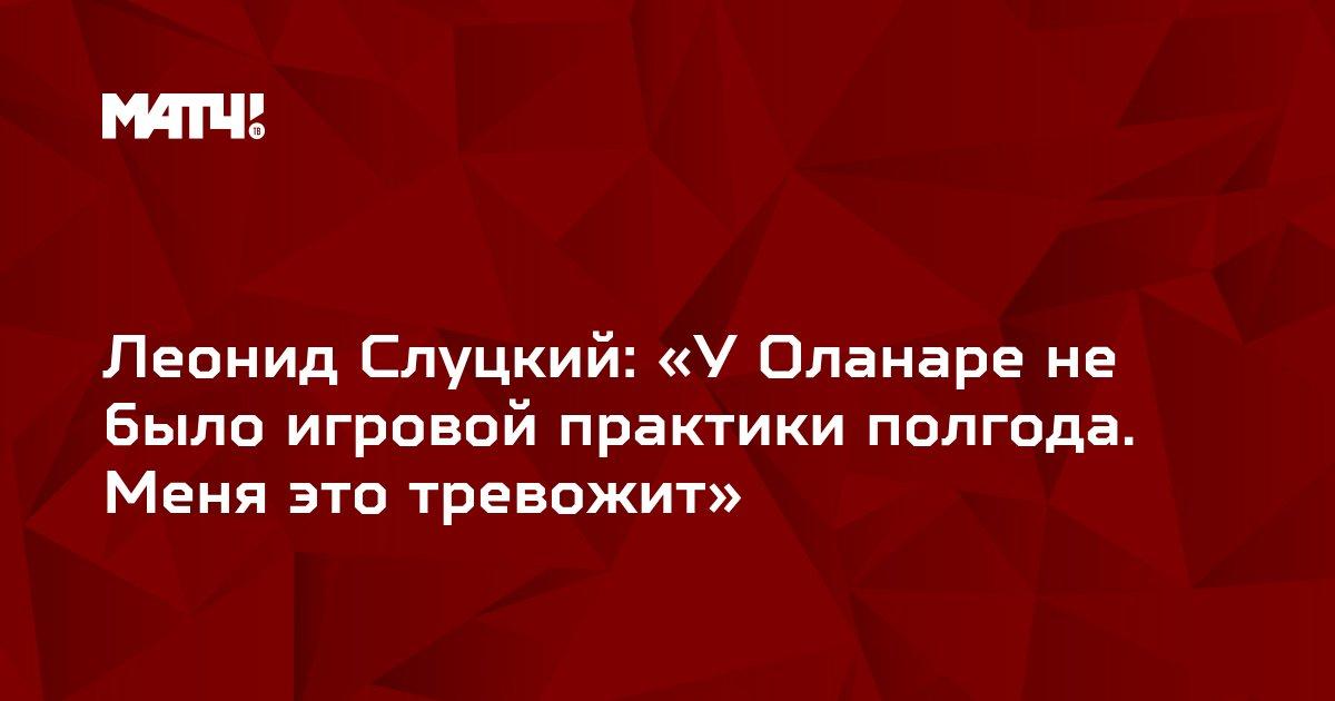 Леонид Слуцкий: «У Оланаре не было игровой практики полгода. Меня это тревожит»