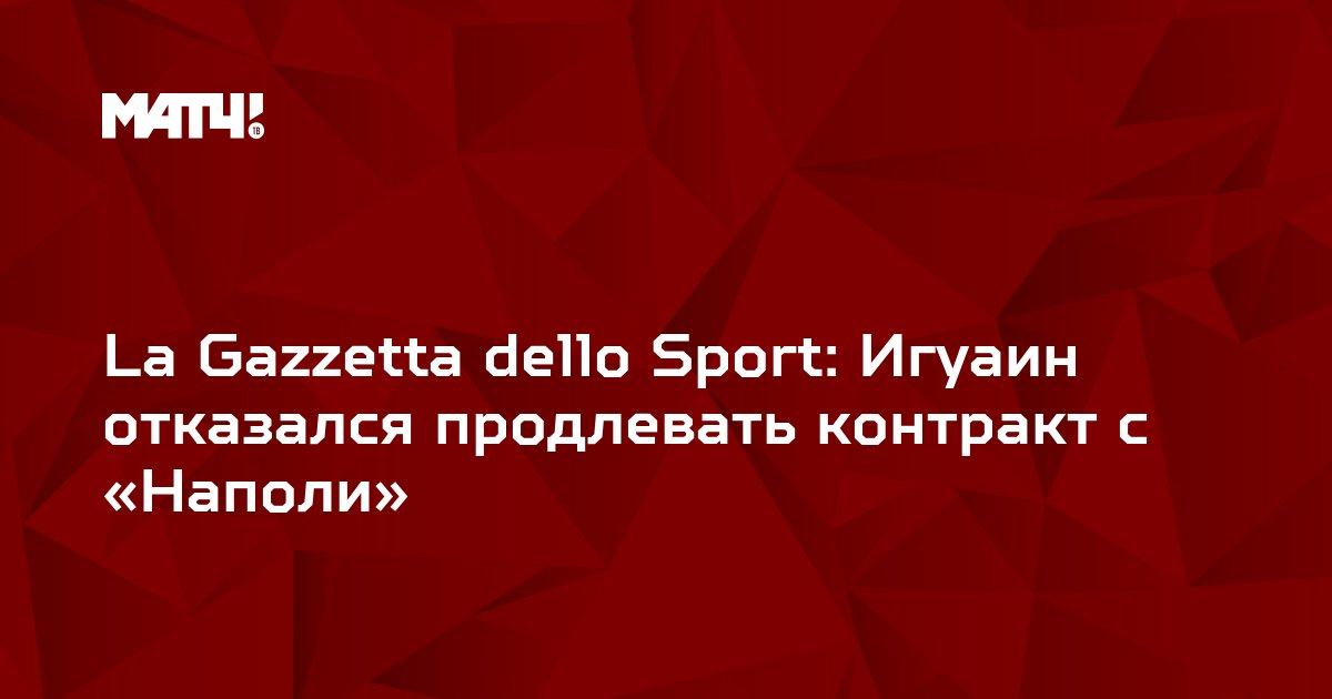 La Gazzetta dello Sport: Игуаин отказался продлевать контракт с «Наполи»