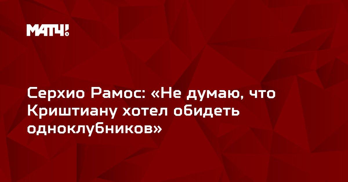 Серхио Рамос: «Не думаю, что Криштиану хотел обидеть одноклубников»