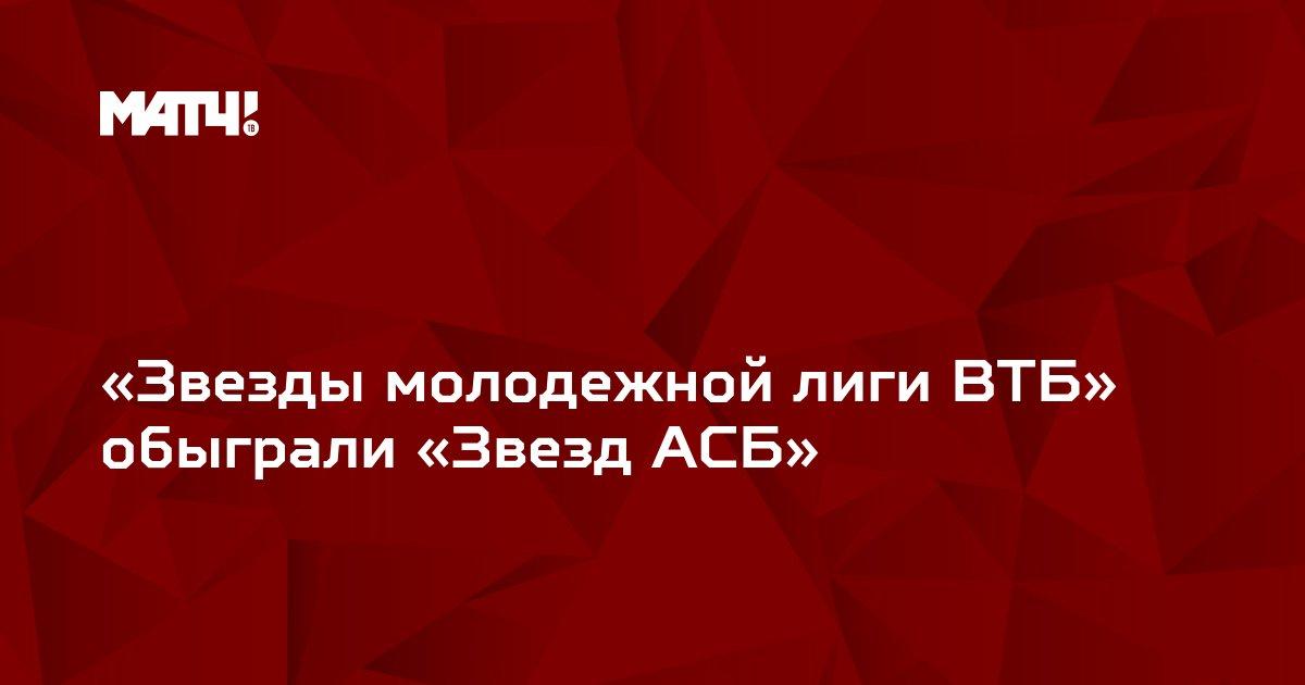 «Звезды молодежной лиги ВТБ» обыграли «Звезд АСБ»