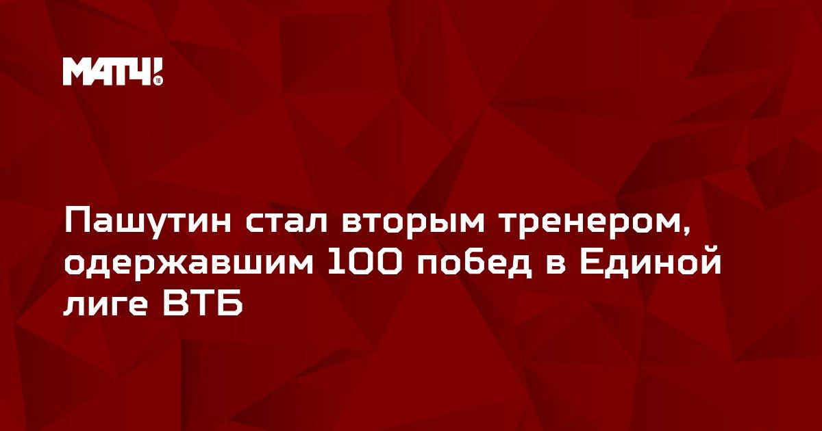 Пашутин стал вторым тренером, одержавшим 100 побед в Единой лиге ВТБ