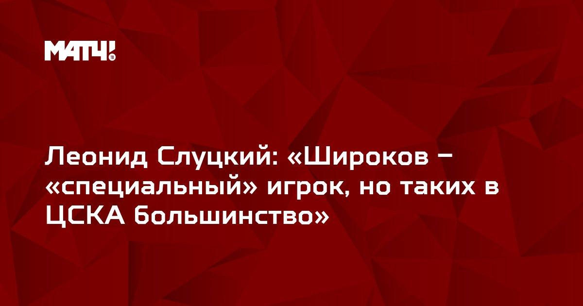 Леонид Слуцкий: «Широков – «специальный» игрок, но таких в ЦСКА большинство»