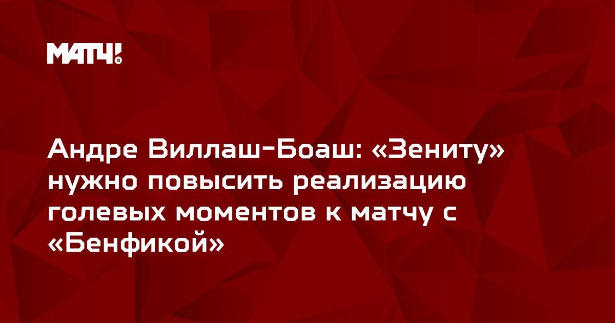 Андре Виллаш-Боаш: «Зениту» нужно повысить реализацию голевых моментов к матчу с «Бенфикой»