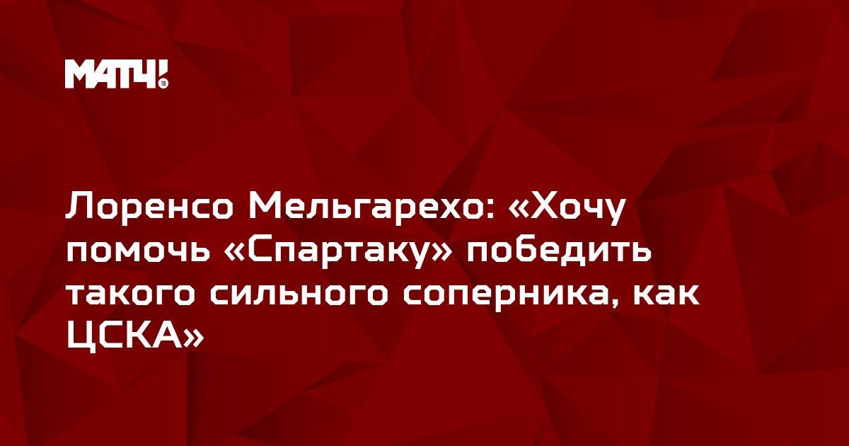 Лоренсо Мельгарехо: «Хочу помочь «Спартаку» победить такого сильного соперника, как ЦСКА»