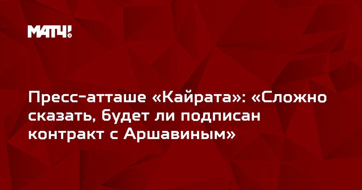 Пресс-атташе «Кайрата»: «Сложно сказать, будет ли подписан контракт с Аршавиным»