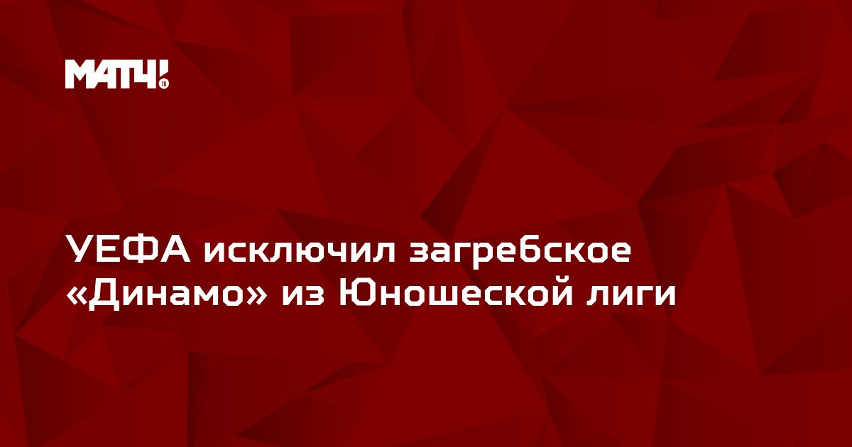 УЕФА исключил загребское «Динамо» из Юношеской лиги