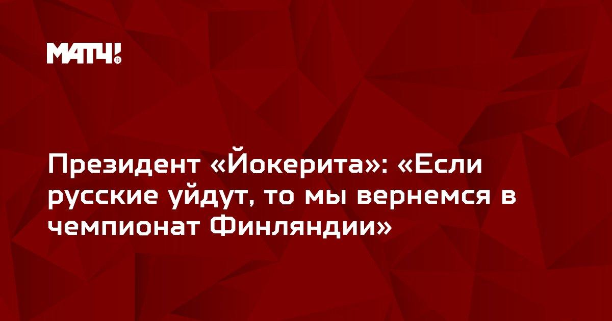 Президент «Йокерита»: «Если русские уйдут, то мы вернемся в чемпионат Финляндии»