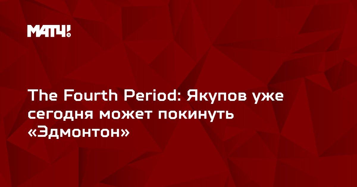 The Fourth Period: Якупов уже сегодня может покинуть «Эдмонтон»