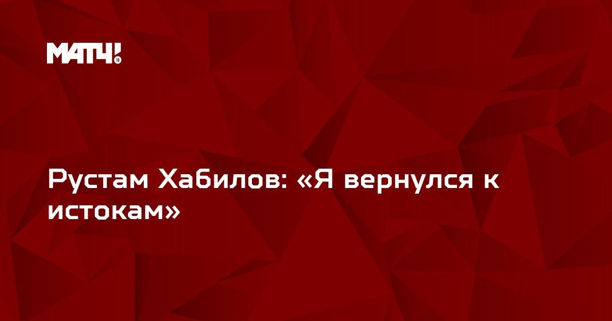 Рустам Хабилов: «Я вернулся к истокам»