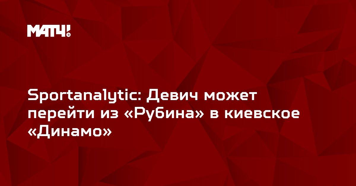 Sportanalytic: Девич может перейти из «Рубина» в киевское «Динамо»