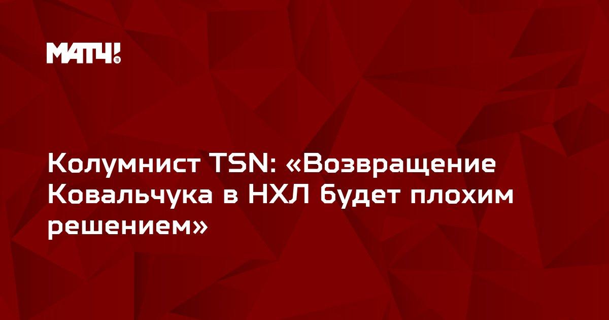 Колумнист TSN: «Возвращение Ковальчука в НХЛ будет плохим решением»