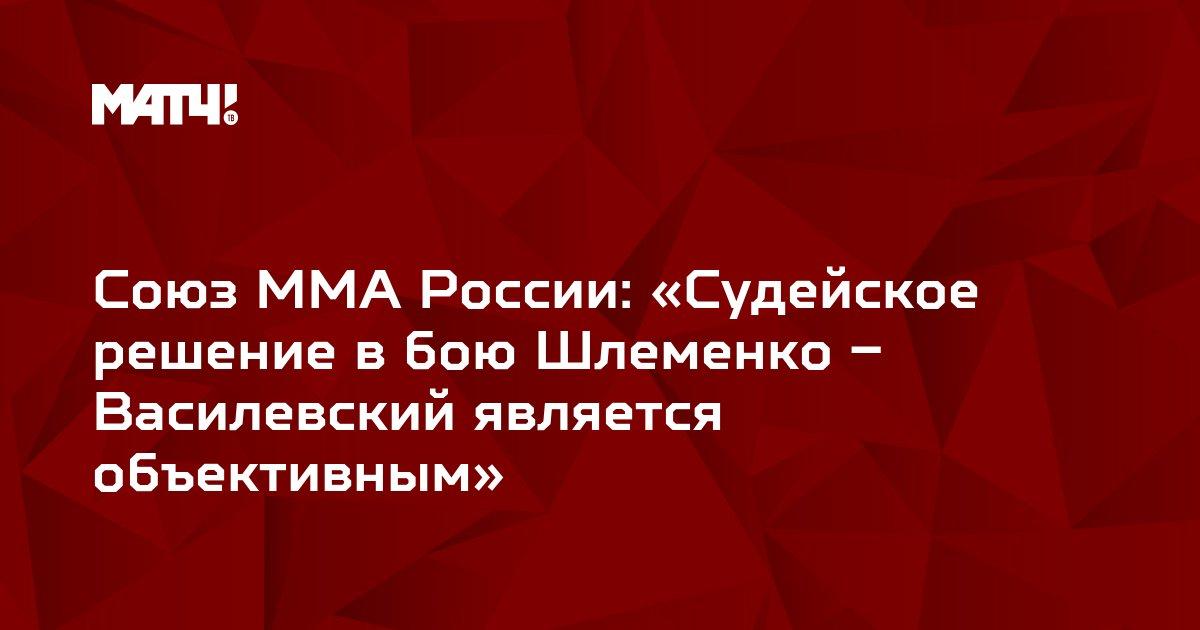 Союз ММА России: «Судейское решение в бою Шлеменко – Василевский является объективным»